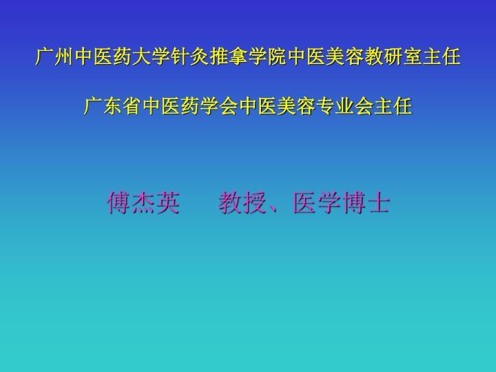广州中医药大学针灸推拿学院中医美容教研室主任