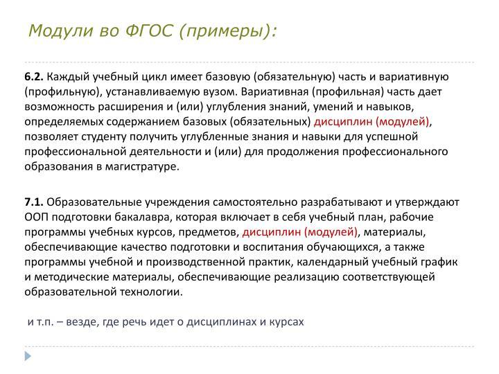 Модули во ФГОС (примеры):