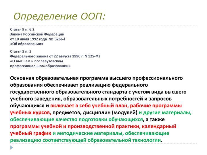 Определение ООП: