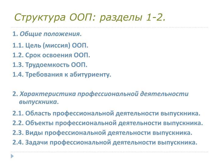 Структура ООП: разделы 1-2.