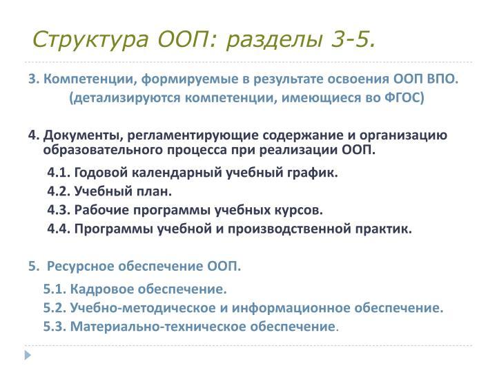 Структура ООП: разделы 3-5.
