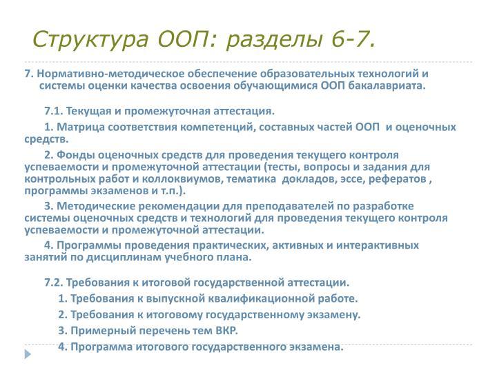 Структура ООП: разделы 6-7.