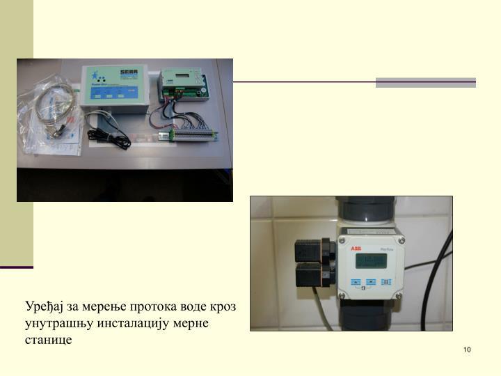 Уређај за мерење протока воде кроз унутрашњу инсталацију мерне станице