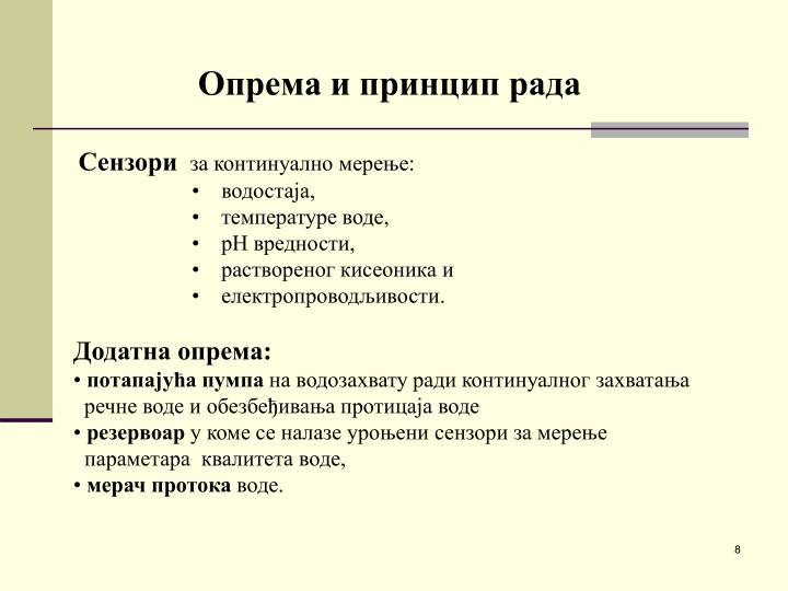 Опрема и принцип рада
