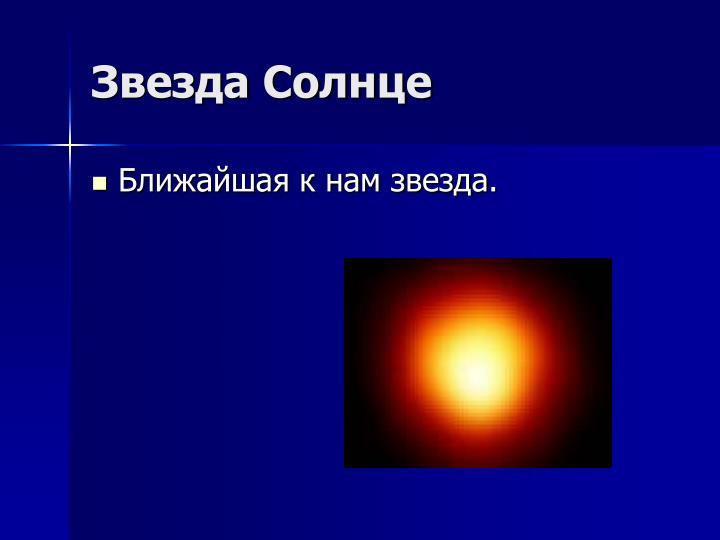Звезда Солнце
