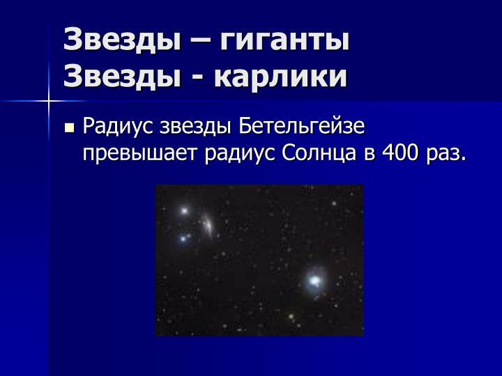 Звезды – гиганты