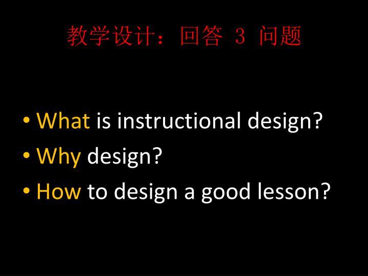 教学设计:回答