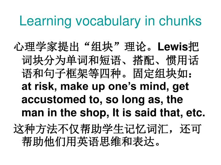 Learning vocabulary in chunks