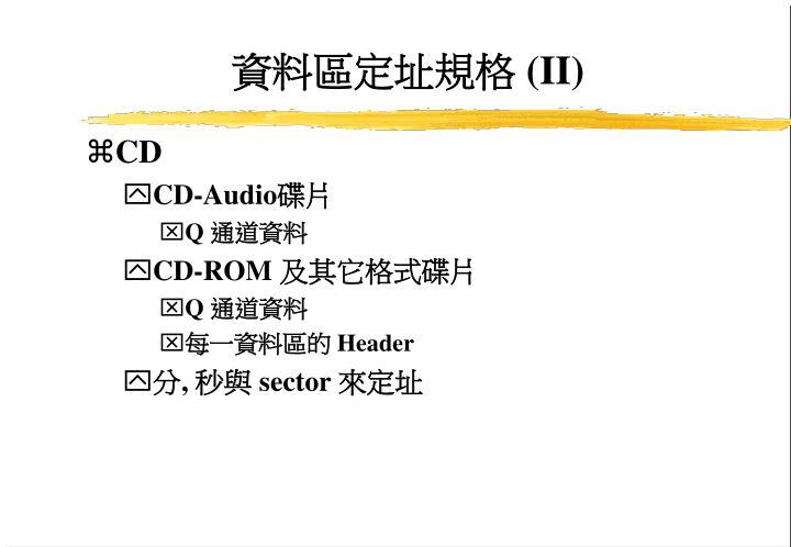 資料區定址規格 (