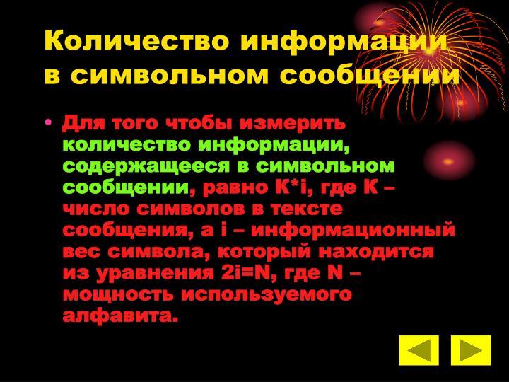 Количество информации в символьном сообщении