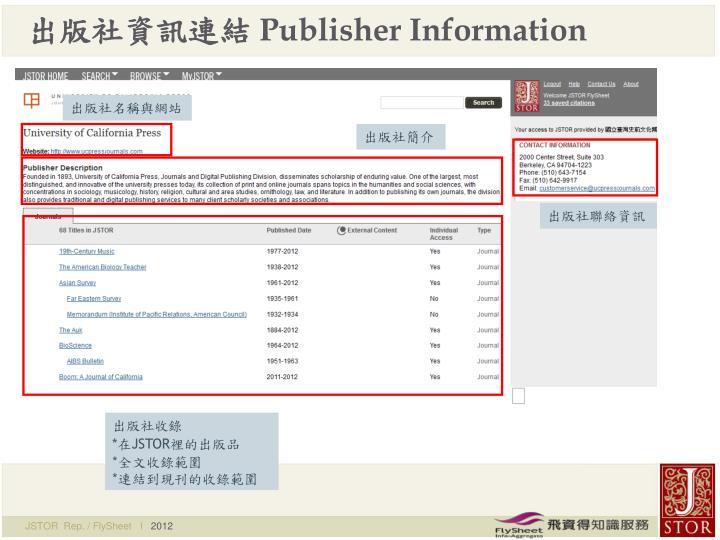 出版社資訊連結