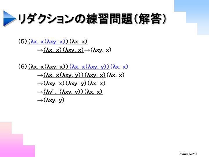 リダクションの練習問題(解答)