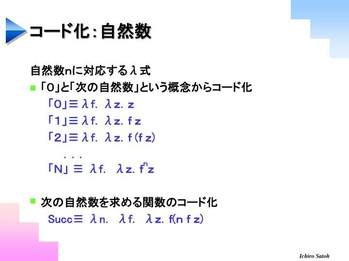 コード化:自然数
