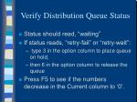 verify distribution queue status