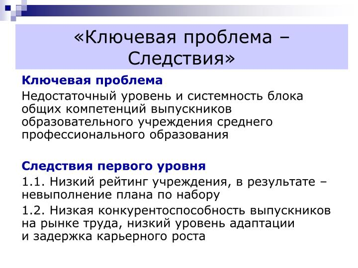 «Ключевая проблема –  Следствия»