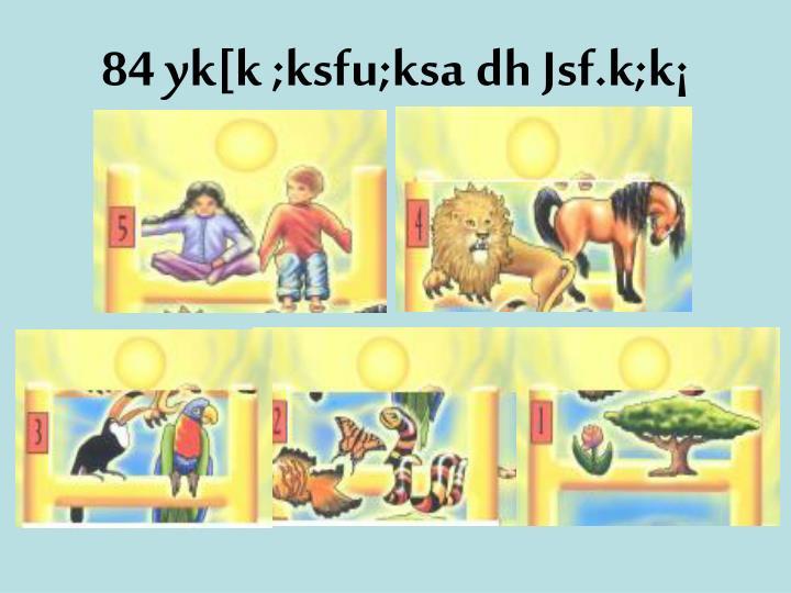 84 yk[k ;ksfu;ksa dh Jsf.k;k¡