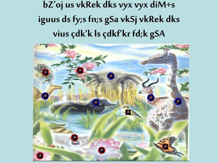 bZ'oj us vkRek dks vyx vyx diM+s