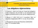 evaluation des risques professionnels document unique1