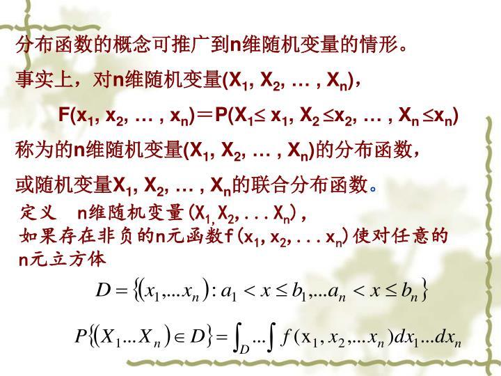 分布函数的概念可推广到