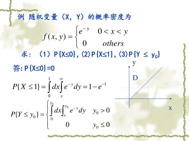 例 随机变量(