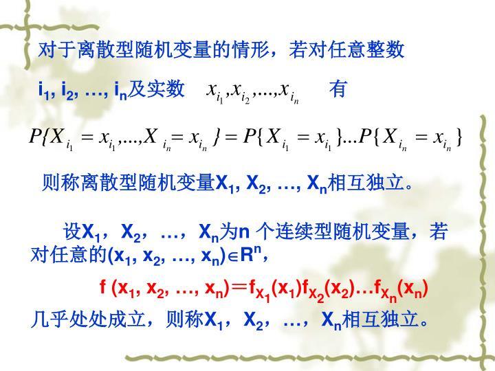 对于离散型随机变量的情形,若对任意整数