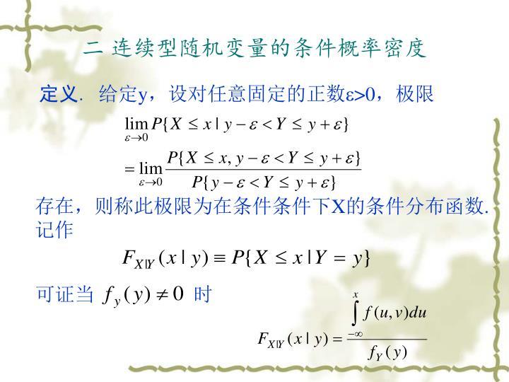 二 连续型随机变量的条件概率密度