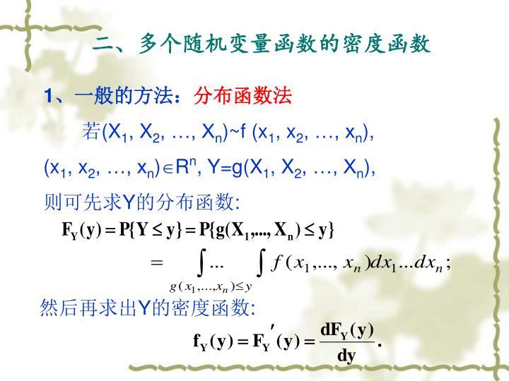 二、多个随机变量函数的密度函数