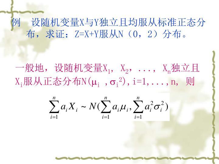 例  设随机变量