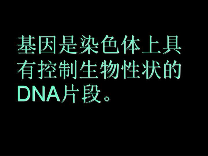 基因是染色体上具有控制生物性状的