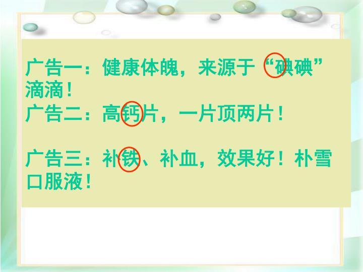 """广告一:健康体魄,来源于""""碘碘""""滴滴!"""