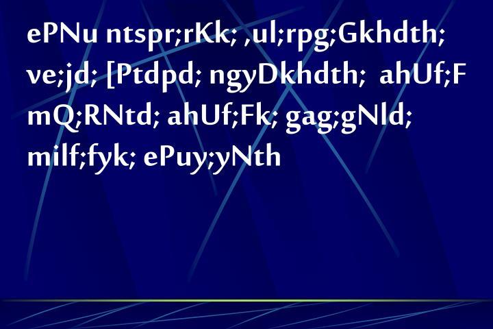 ePNu ntspr;rKk; ,ul;rpg;Gkhdth;  ve;jd; [Ptdpd; ngyDkhdth;  ahUf;F mQ;RNtd; ahUf;Fk; gag;gNld;  milf;fyk; ePuy;yNth