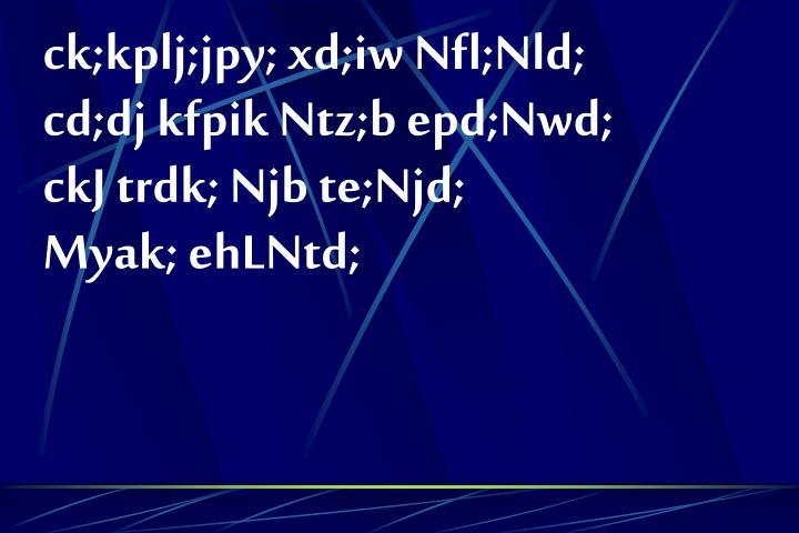 ck;kplj;jpy; xd;iw Nfl;Nld;             cd;dj kfpik Ntz;b epd;Nwd;           ckJ trdk; Njb te;Njd;                  Myak; ehLNtd;