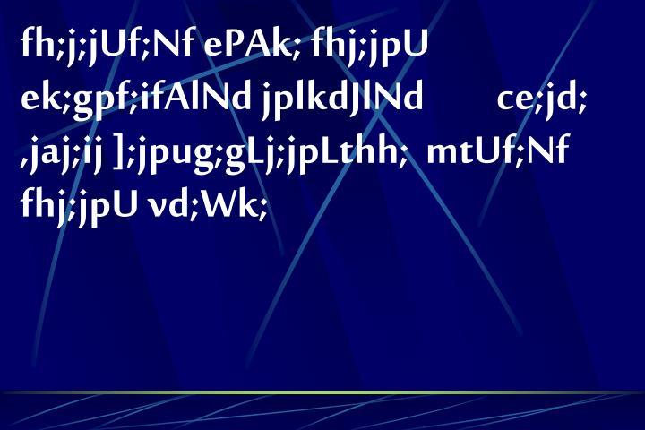fh;j;jUf;Nf ePAk; fhj;jpU  ek;gpf;ifAlNd jplkdJlNd         ce;jd; ,jaj;ij ];jpug;gLj;jpLthh;  mtUf;Nf fhj;jpU vd;Wk;