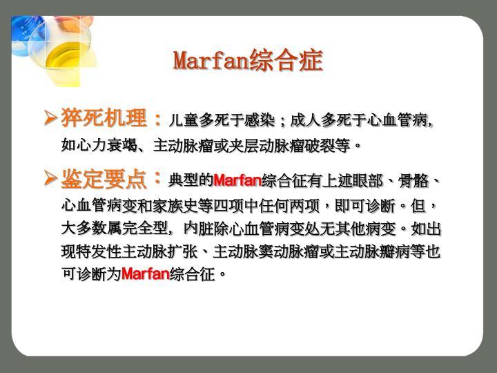 Marfan