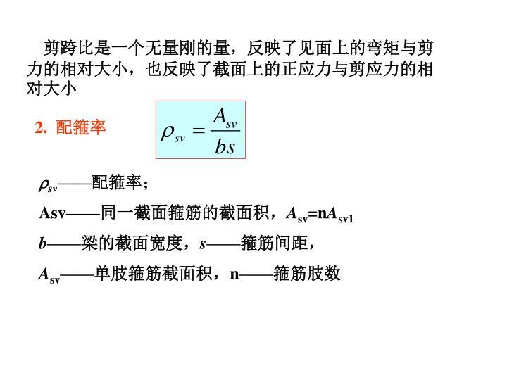 剪跨比是一个无量刚的量,反映了见面上的弯矩与剪力的相对大小,也反映了截面上的正应力与剪应力的相对大小