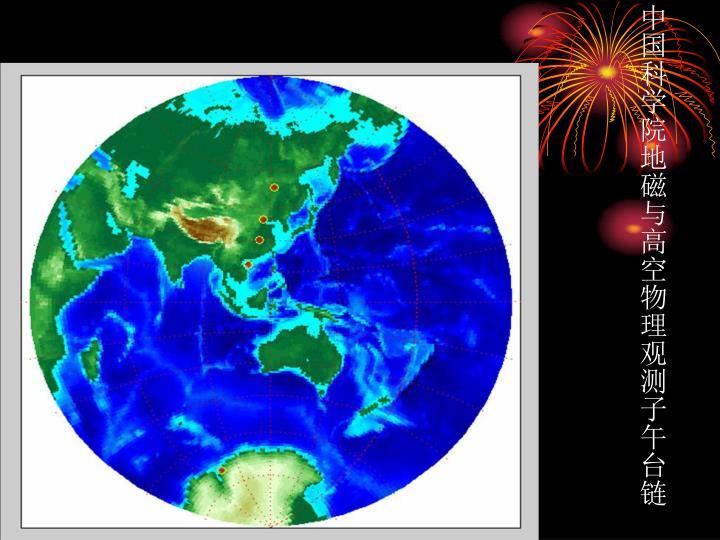 中国科学院地磁与高空物理观测子午台链