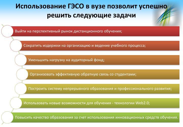 Использование ГЭСО в вузе позволит успешно решить следующие задачи