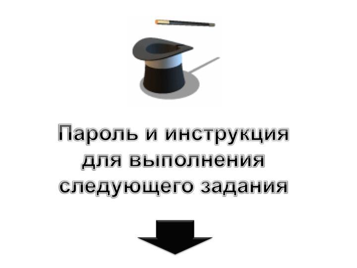 Пароль и инструкция