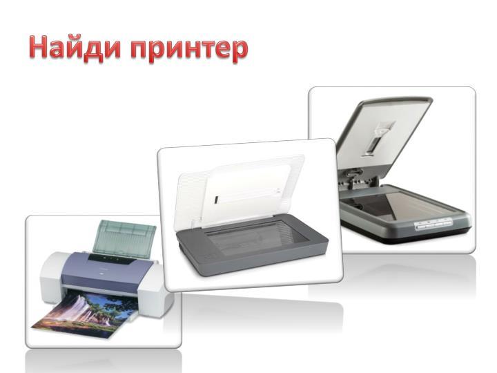 Найди принтер