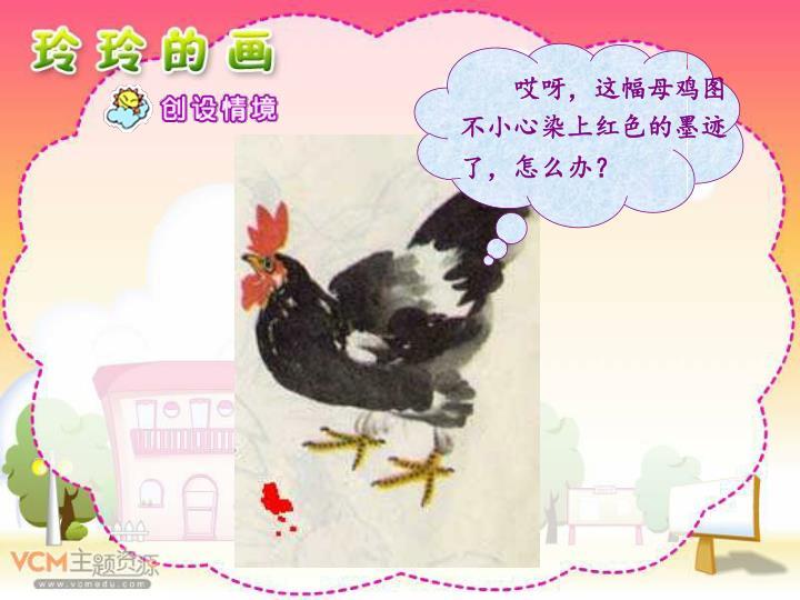 哎呀,这幅母鸡图