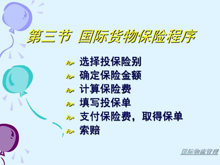第三节 国际货物保险程序