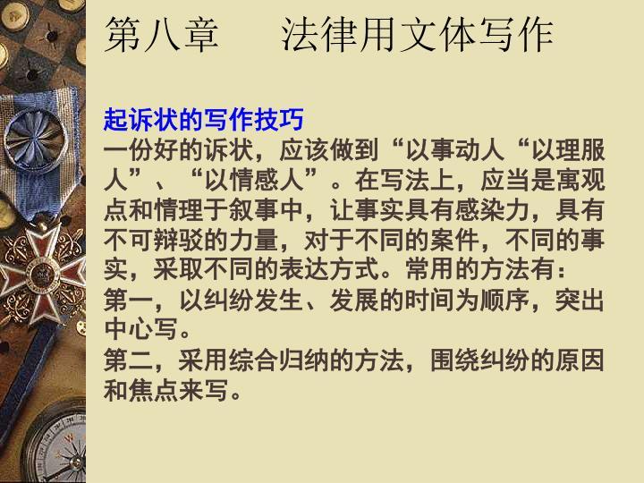 第八章   法律用文体写作