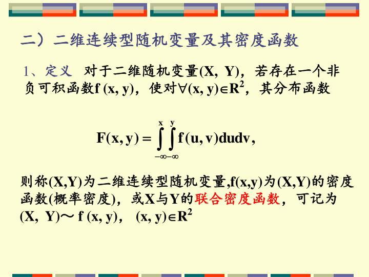 二)二维连续型随机变量及其密度函数