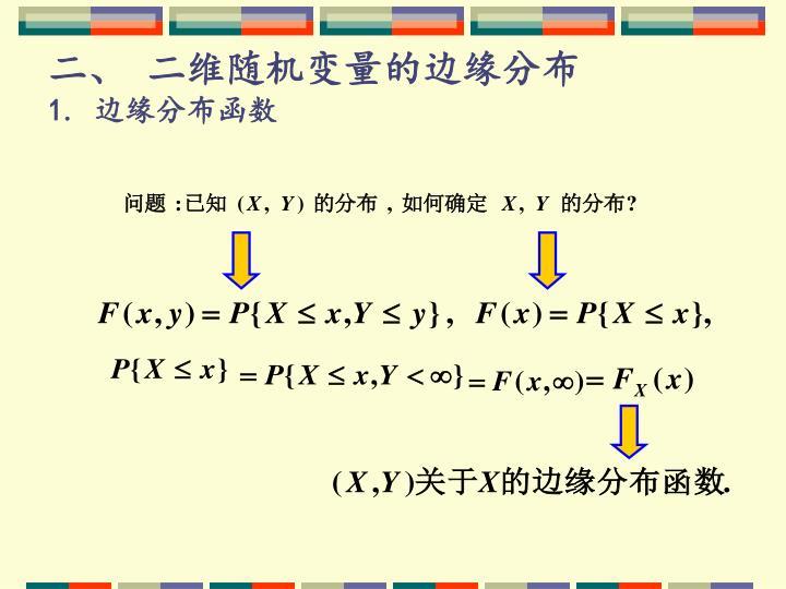 二、 二维随机变量的边缘分布