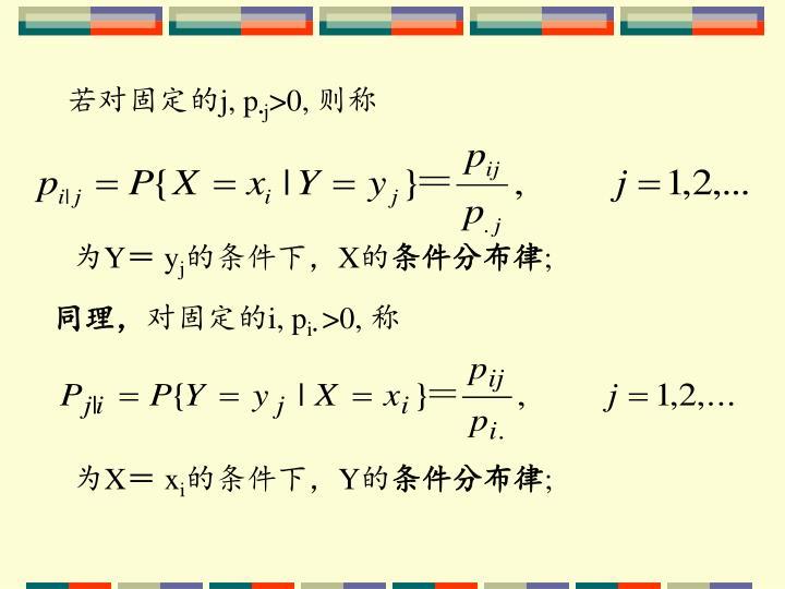若对固定的j, p