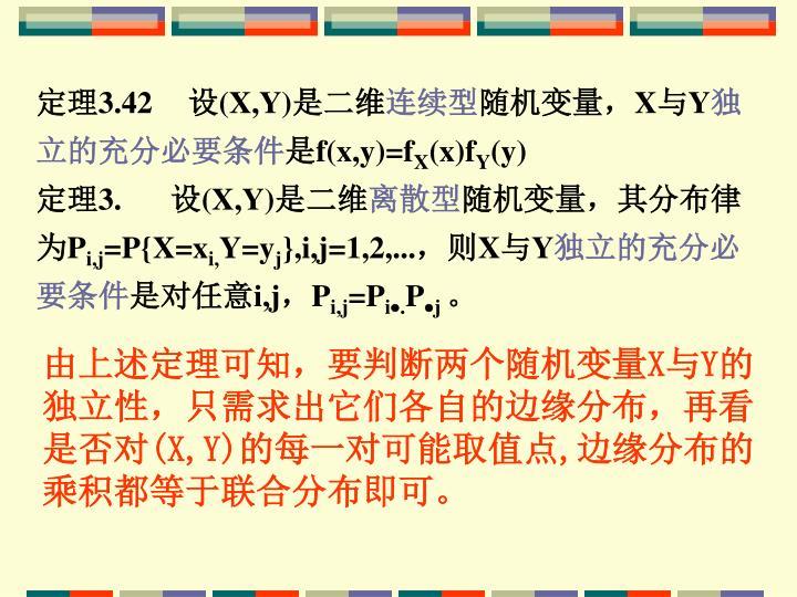 定理3.42   设(X,Y)是二维