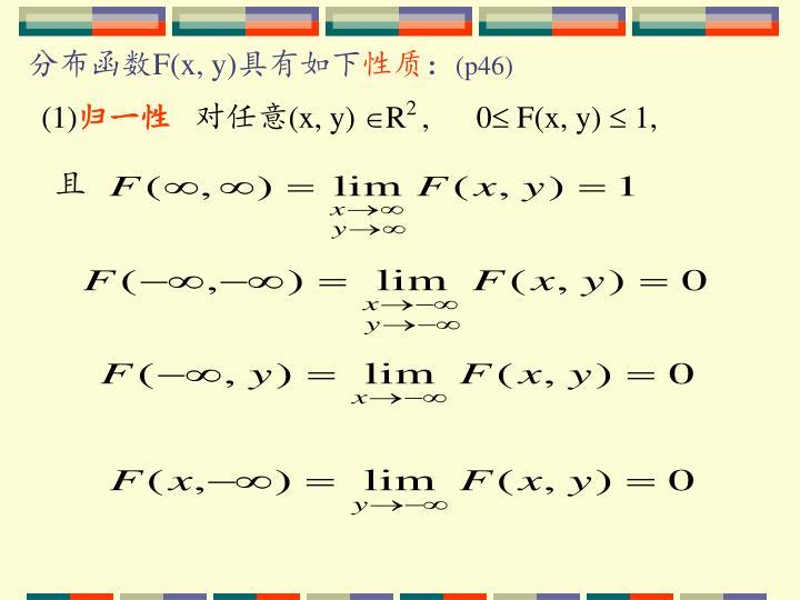 分布函数F(x, y)