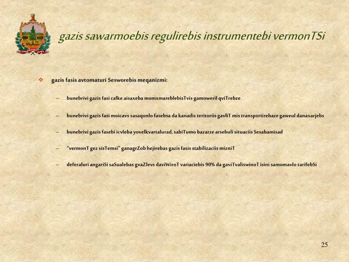 gazis sawarmoebis regulirebis instrumentebi vermonTSi