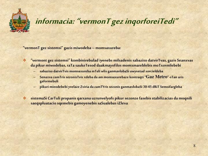 "informacia: ""vermonT gez inqorforeiTedi"""