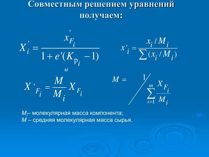 Совместным решением уравнений получаем